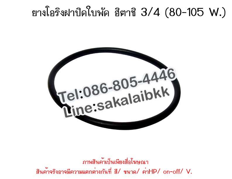 ยางโอริงฝาปิดใบพัดฮิตาชิ 3/4 (80-105 W.)