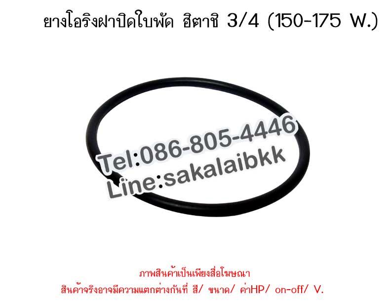 ยางโอริงฝาปิดใบพัดฮิตาชิ 3/4 (150-175 W.)