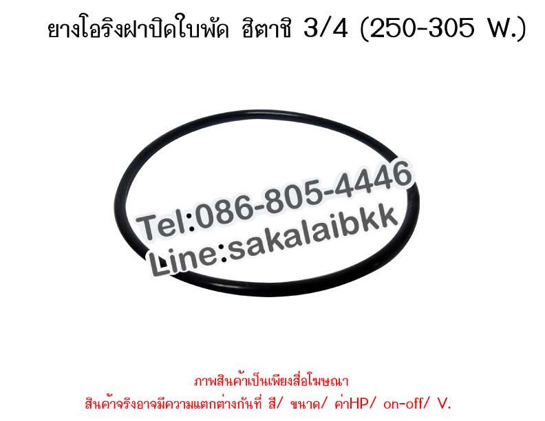 ยางโอริงฝาปิดใบพัดฮิตาชิ 1 นิ้ว  (250-305 W.)