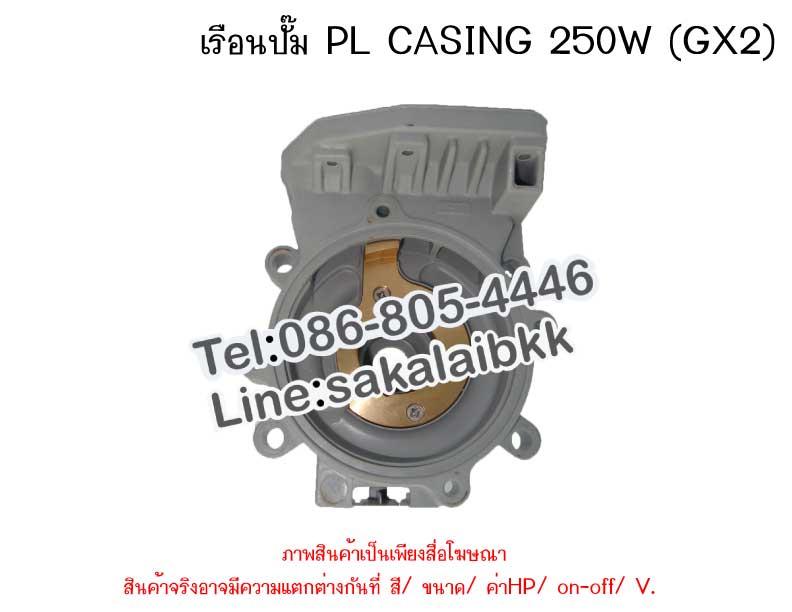 เรือนปั๊ม PL CASING 250W (GX2)