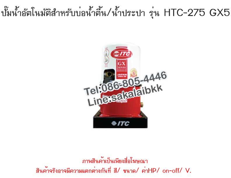 ปั๊มน้ำอัตโนมัติ สำหรับบ่อน้ำตื้น / น้ำประปา HTC-275 GX5