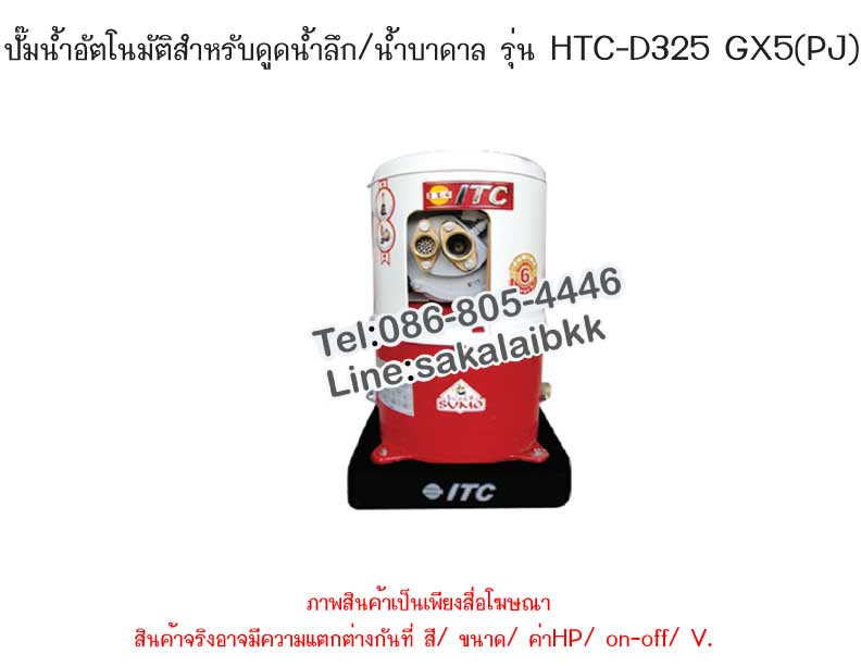 ปั๊มน้ำอัตโนมัติ สำหรับดูดน้ำลึก/น้ำบาดาล HTC-D325 GX5 (PJ)