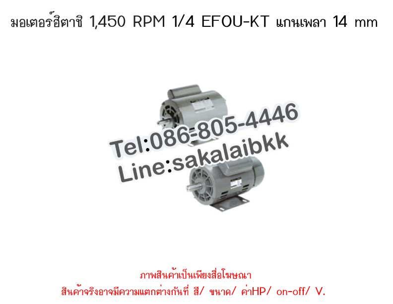 มอเตอร์ฮิตาชิ 1,450 RPM 1/4 EFOU-KT แกนเพลา 14 mm