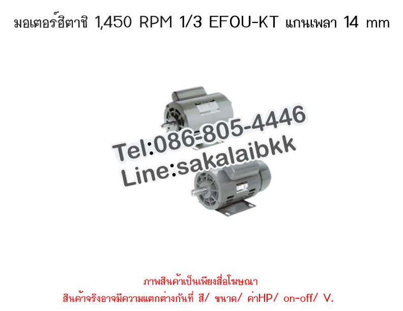 มอเตอร์ฮิตาชิ 1,450 RPM 1/3 EFOU-KT แกนเพลา 14 mm
