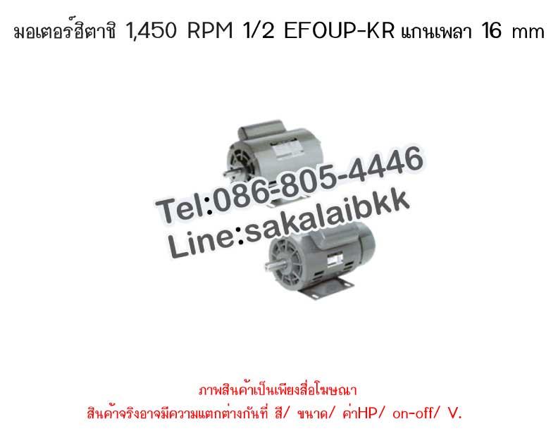 มอเตอร์ฮิตาชิ 1,450 RPM 1/2 EFOUP-KR แกนเพลา 16 mm