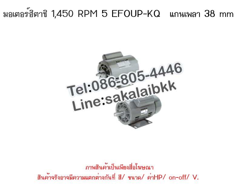 มอเตอร์ฮิตาชิ 1,450 RPM 5 EFOUP-KQ แกนเพลา 38 mm
