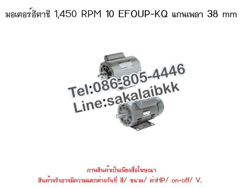 มอเตอร์ฮิตาชิ 1,450 RPM 10 EFOUP-KQ แกนเพลา 38 mm
