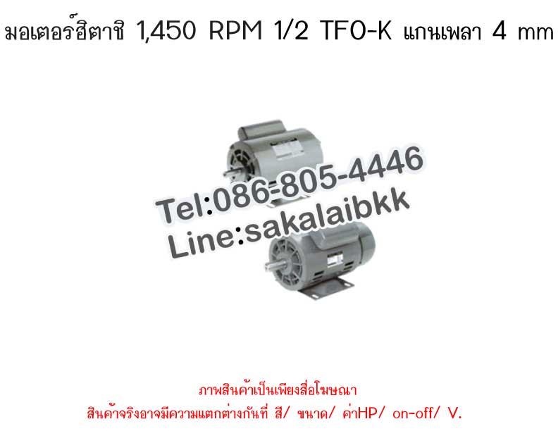 มอเตอร์ฮิตาชิ 1,450 RPM 1/2 TFO-K แกนเพลา 14 mm