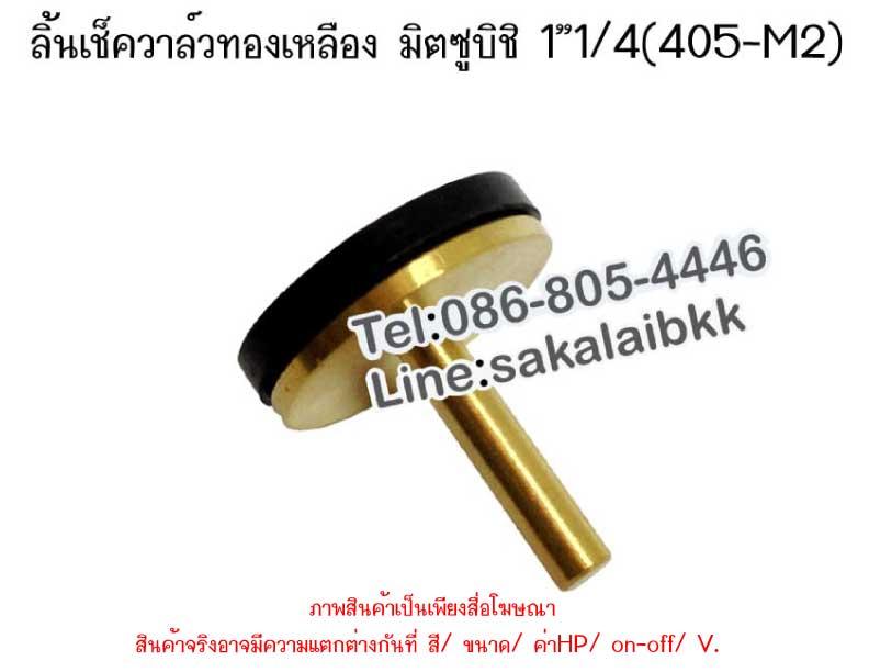 ลิ้นเช็ควาล์วทองเหลือง มิตซู 1 นิ้ว 1/4 (405-M2)