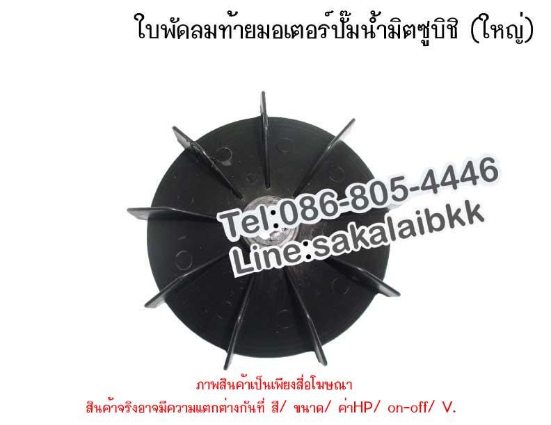 ใบพัดลมท้ายมอเตอร์ ปั๊มน้ำมิตซูบิชิ (ใหญ่)