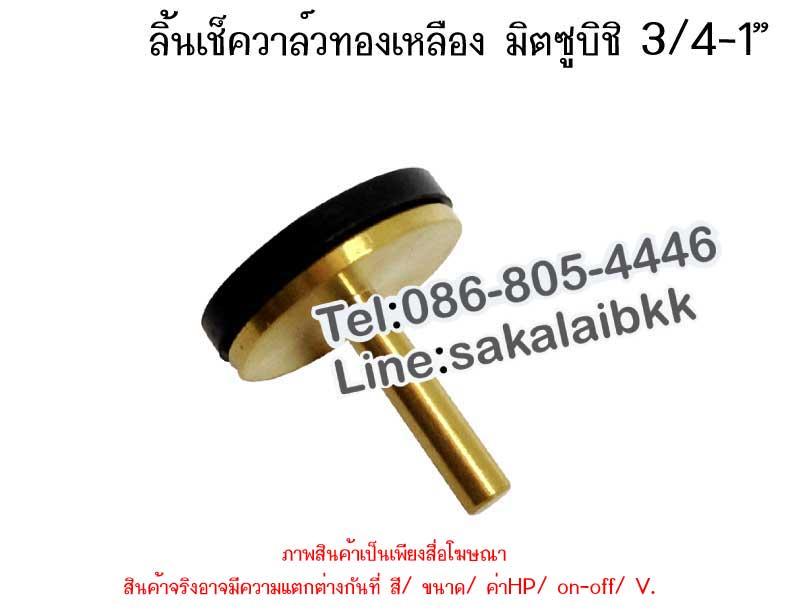 ลิ้นเช็ควาล์วทองเหลือง มิตซูบิชิ 3/4-1 นิ้ว