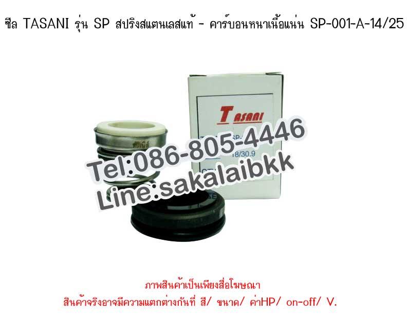 ซีล TASANI รุ่น SP สปริงสแตนเลสแท้ - คาร์บอนหนาเนื้อแน่น SP-001-A-14/25