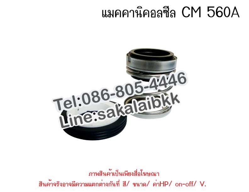 แมคคานิคอลซีล CM 560 A-12/26