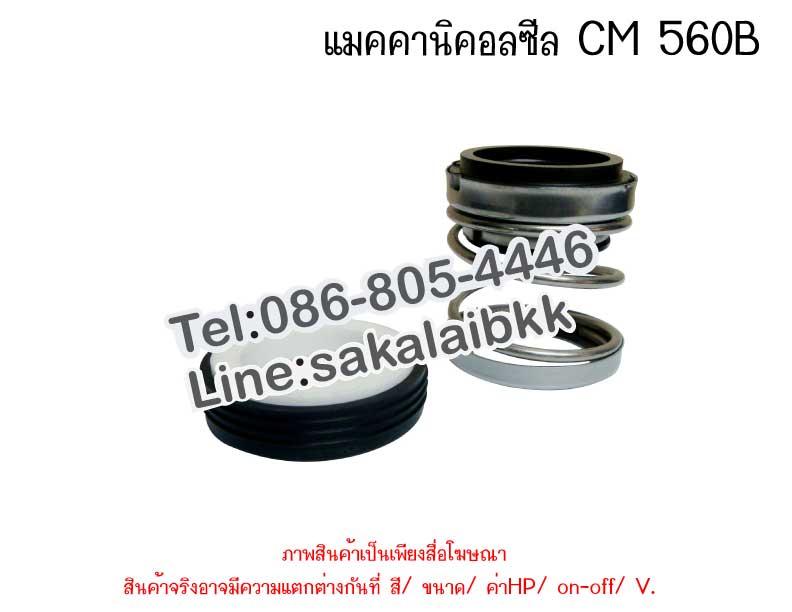 """แมคคานิคอลซีล CM 560 B-1""""1/4-47.7"""