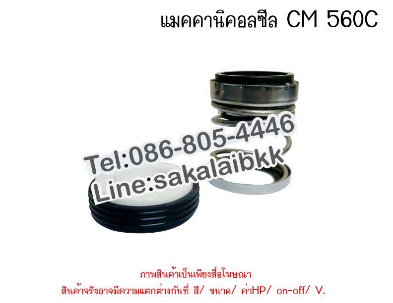 แมคคานิคอลซีล CM 560 C-22/37