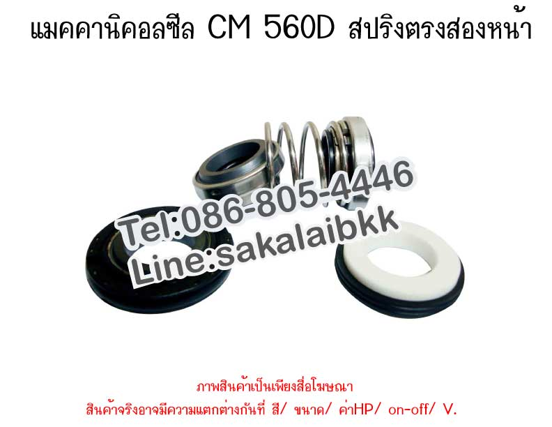 แมคคานิคอลซีล CM 560 D-18/33/33 สปริงตรงสองหน้า