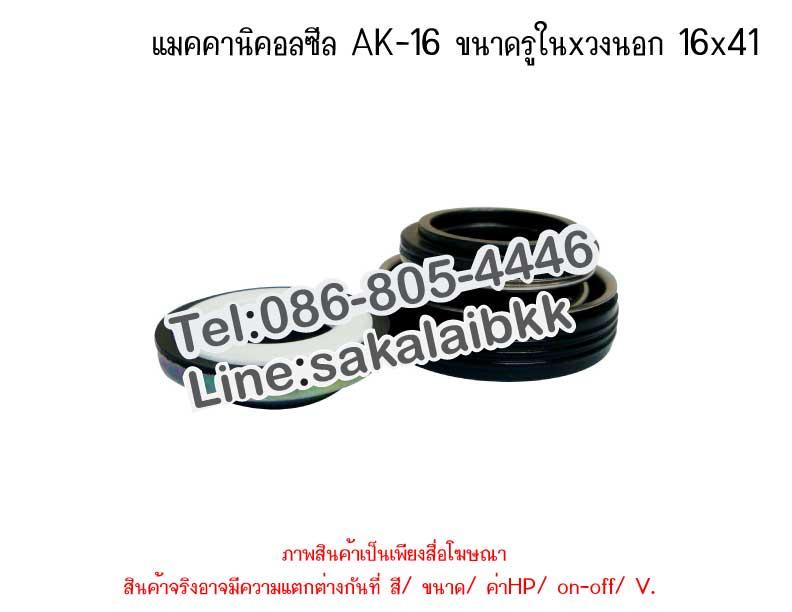 แมคคานิคอลซีล AK-16