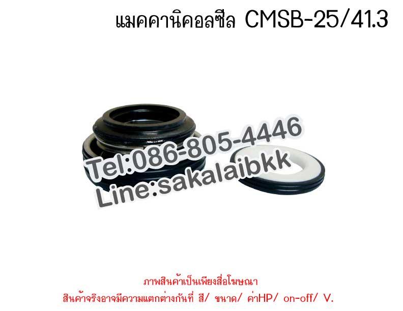 แมคคานิคอลซีล CMSB-25/41.3