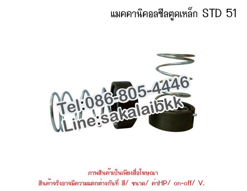 แมคคานิคอลซีลตูดเหล็ก STD 51