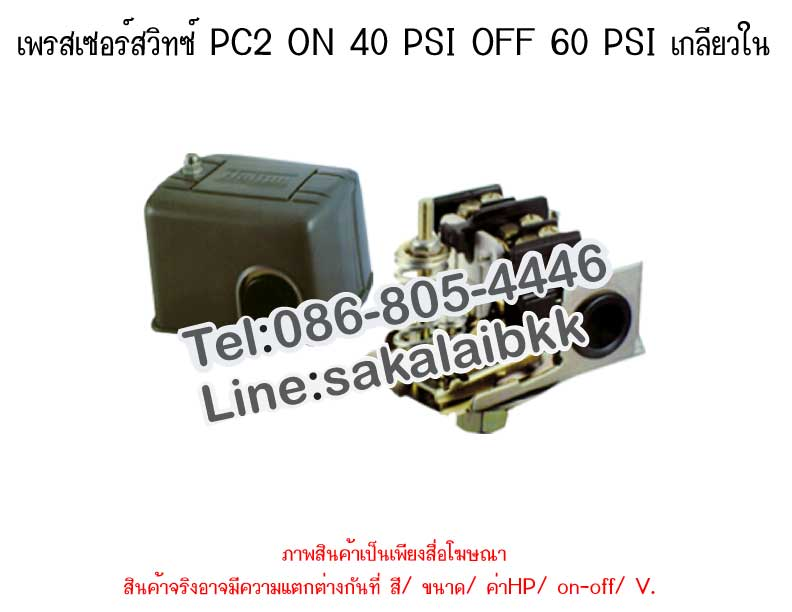 เพรสเซอร์สวิทซ์ PC2 ON 40 PSI OFF 60 PSI เกลียวใน