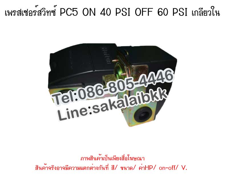 เพรสเซอร์สวิทซ์ PC5 ON 40 PSI OFF 60 PSI เกลียวใน