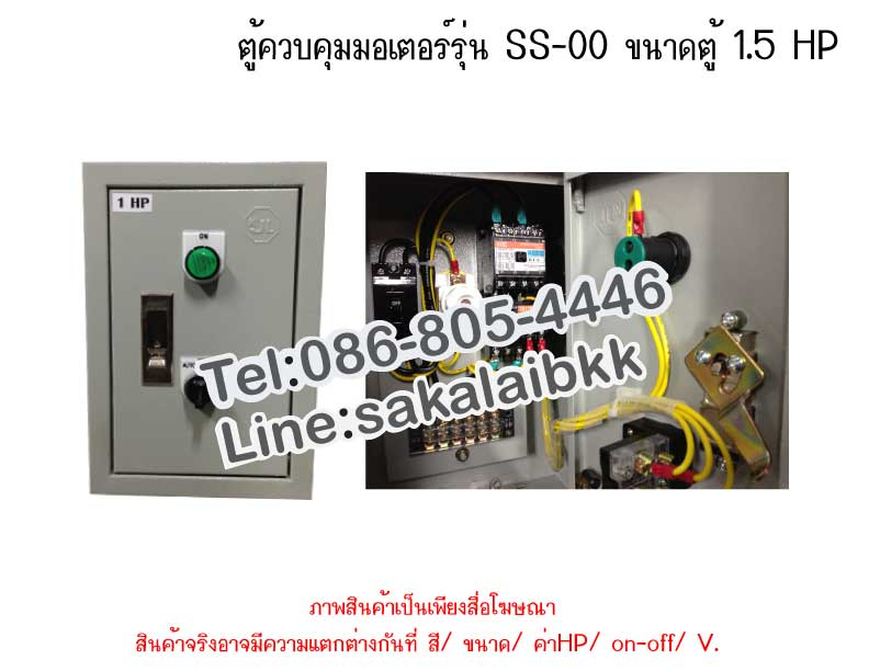 ตู้ควบคุมมอเตอร์รุ่น SS-00 ขนาดตู้ 1.5 HP