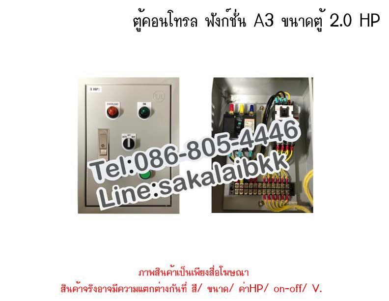 ตู้คอนโทรล ฟังก์ชั่น A3 ขนาดตู้ 2.0 HP