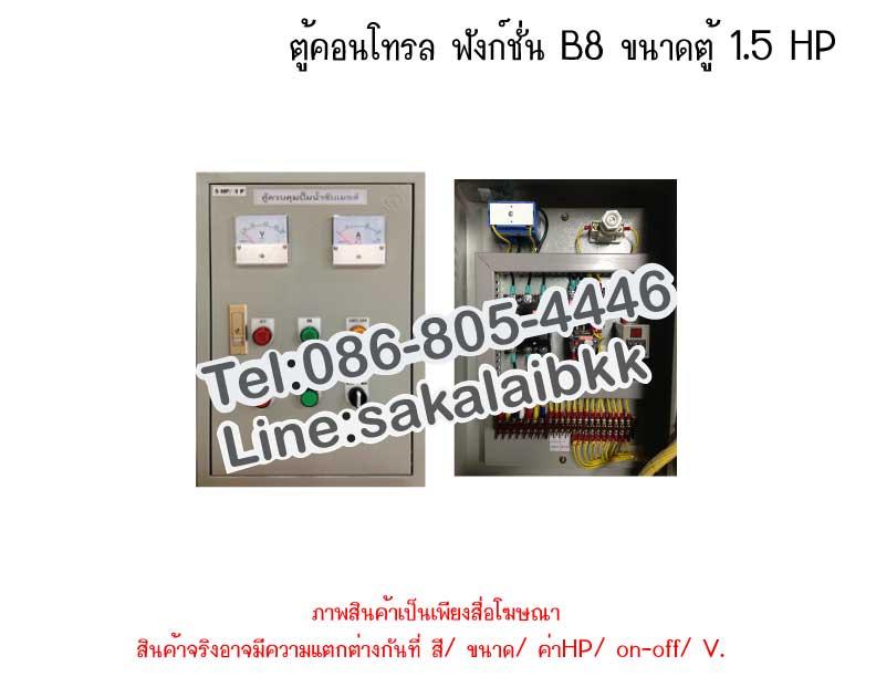 ตู้คอนโทรล ฟังก์ชั่น B8 ขนาดตู้ 1.5 HP