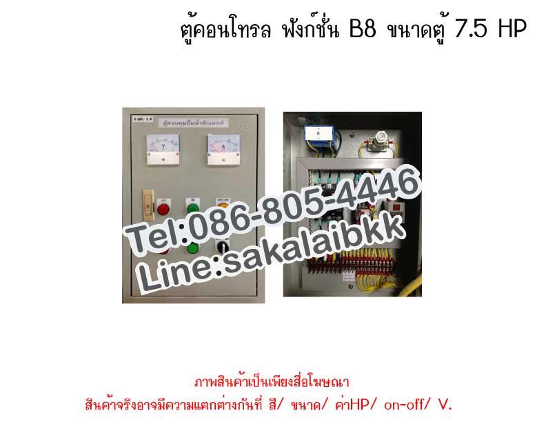 ตู้คอนโทรล ฟังก์ชั่น B8 ขนาดตู้ 7.5 HP