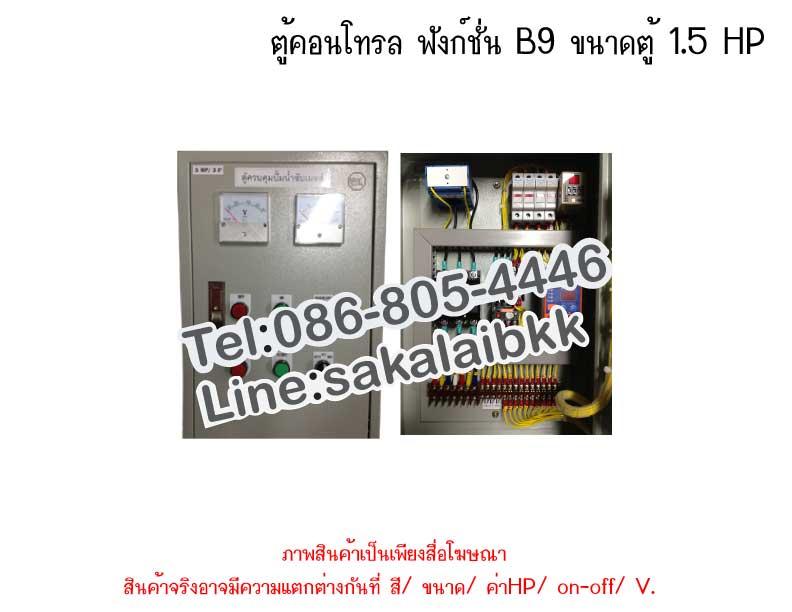 ตู้คอนโทรล ฟังก์ชั่น B9 ขนาดตู้ 1.5 HP