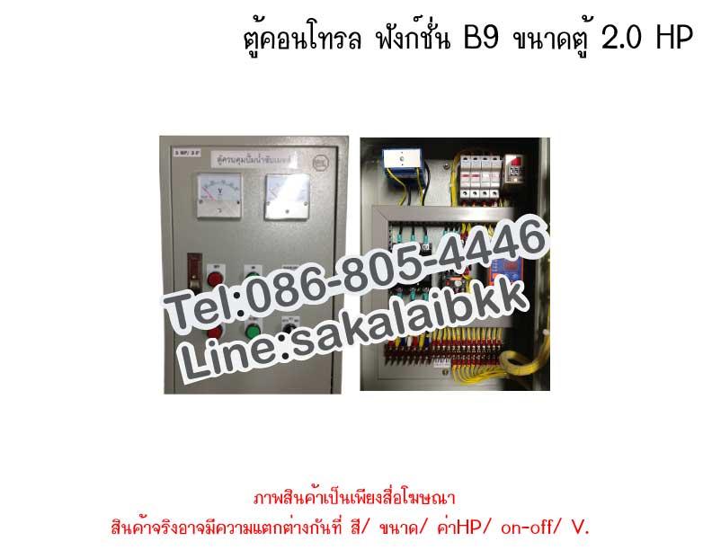 ตู้คอนโทรล ฟังก์ชั่น B9 ขนาดตู้ 2.0 HP