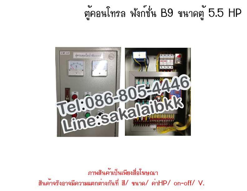 ตู้คอนโทรล ฟังก์ชั่น B9 ขนาดตู้ 5.5 HP