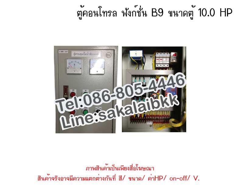 ตู้คอนโทรล ฟังก์ชั่น B9 ขนาดตู้ 10.0 HP