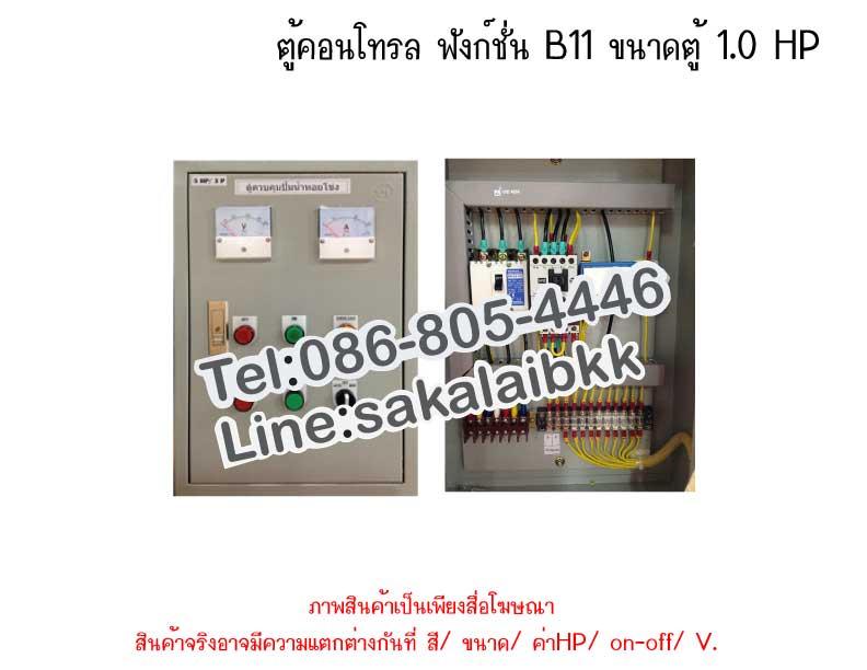 ตู้คอนโทรล ฟังก์ชั่น B11 ขนาดตู้ 1.0 HP