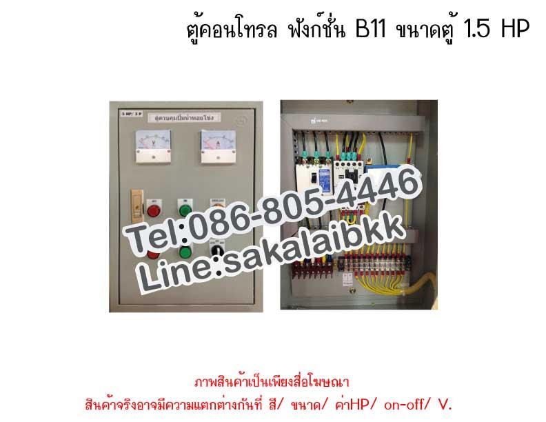 ตู้คอนโทรล ฟังก์ชั่น B11 ขนาดตู้ 1.5 HP