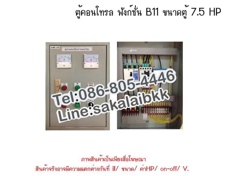 ตู้คอนโทรล ฟังก์ชั่น B11 ขนาดตู้ 7.5 HP
