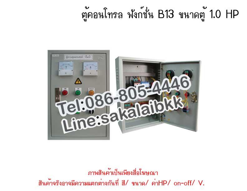 ตู้คอนโทรล ฟังก์ชั่น B13 ขนาดตู้ 1.0 HP
