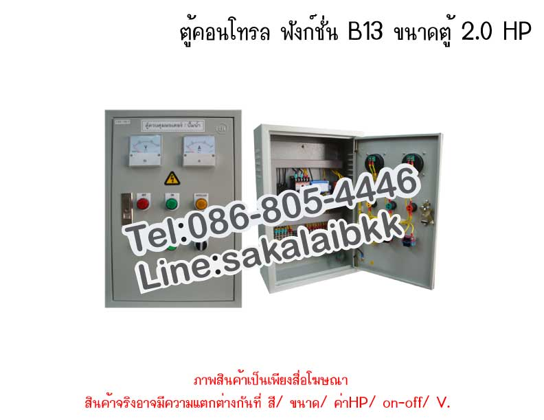 ตู้คอนโทรล ฟังก์ชั่น B13 ขนาดตู้ 2.0 HP