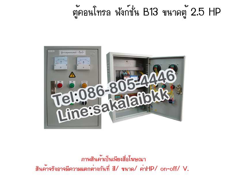 ตู้คอนโทรล ฟังก์ชั่น B13 ขนาดตู้ 2.5 HP