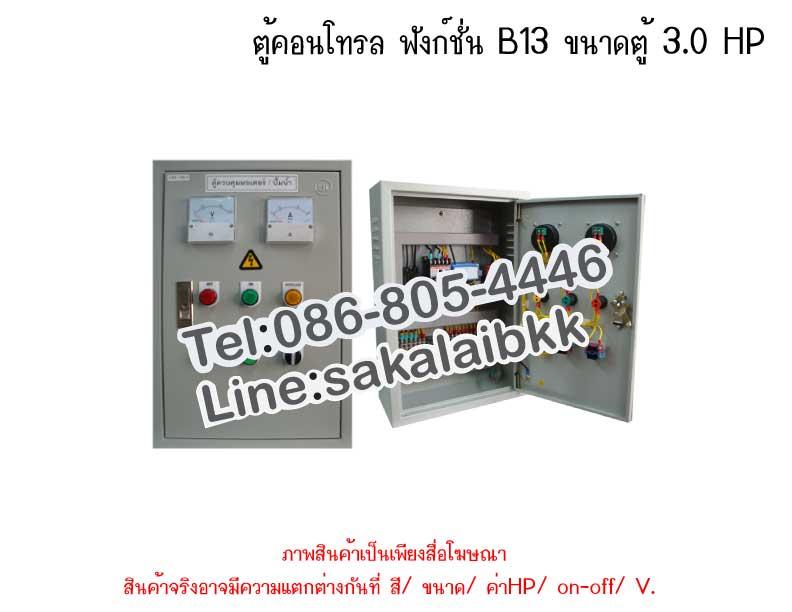 ตู้คอนโทรล ฟังก์ชั่น B13 ขนาดตู้ 3.0 HP