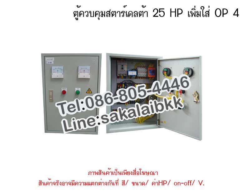 ตู้ควบคุมสตาร์-เดลต้า 25 HP เพิ่มOP 4