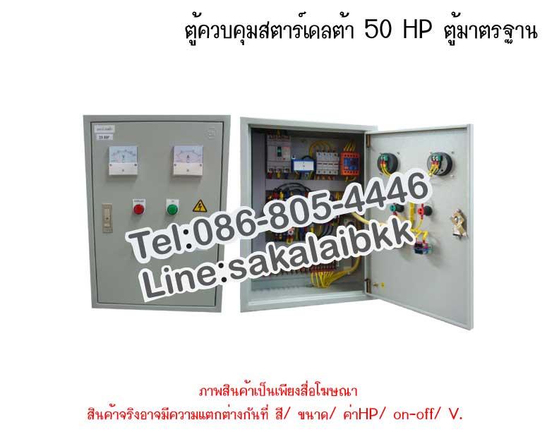 ตู้ควบคุมสตาร์เดลต้า 50 HP ตู้มาตรฐาน