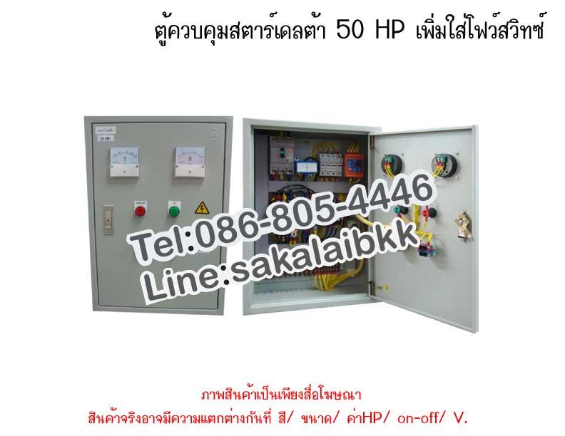 ตู้ควบคุมสตาร์เดลต้า 50 HP เพิ่มใส่โฟว์สวิทซ์