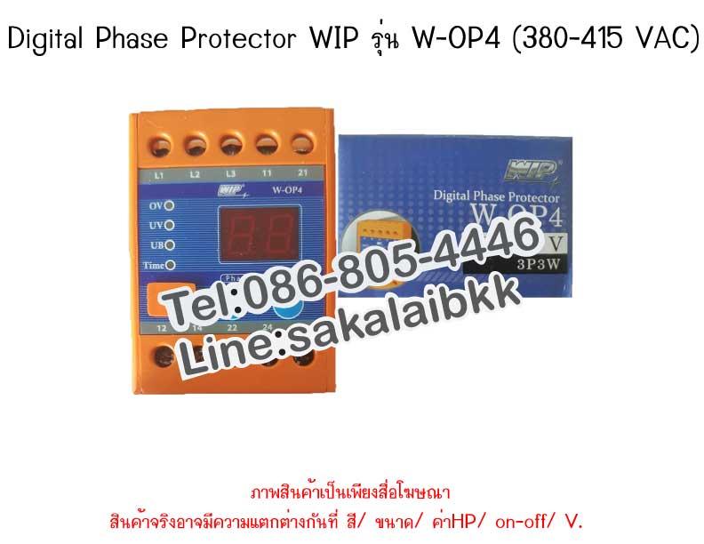 Digital Phase Protector WIP รุ่น W-OP4 (380-415 VAC)