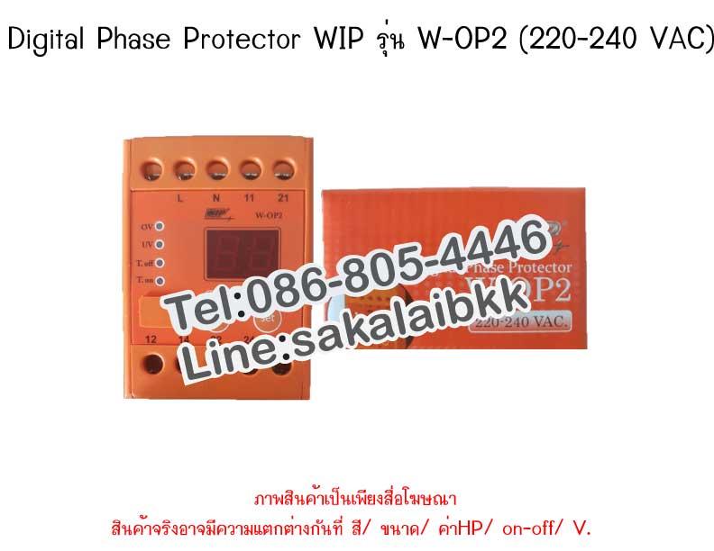 Digital Phase Protector WIP รุ่น W-OP2 (220-240 VAC)
