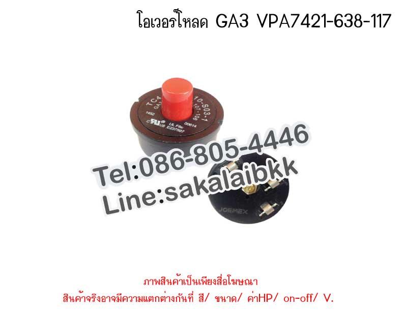 โอเวอร์โหลด GA3 VPA7421-638-117