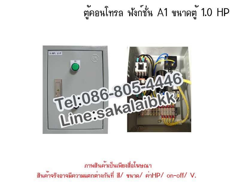 ตู้คอนโทรล ฟังก์ชั่น A1 ขนาดตู้ 1.0 HP