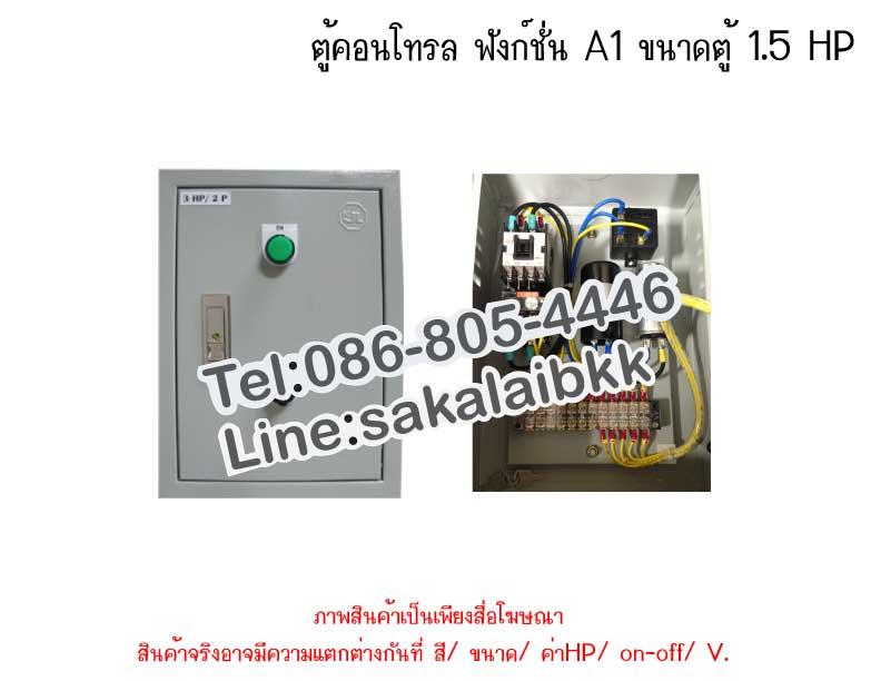 ตู้คอนโทรล ฟังก์ชั่น A1 ขนาดตู้ 1.5 HP