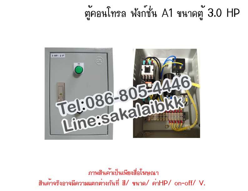 ตู้คอนโทรล ฟังก์ชั่น A1 ขนาดตู้ 3.0 HP