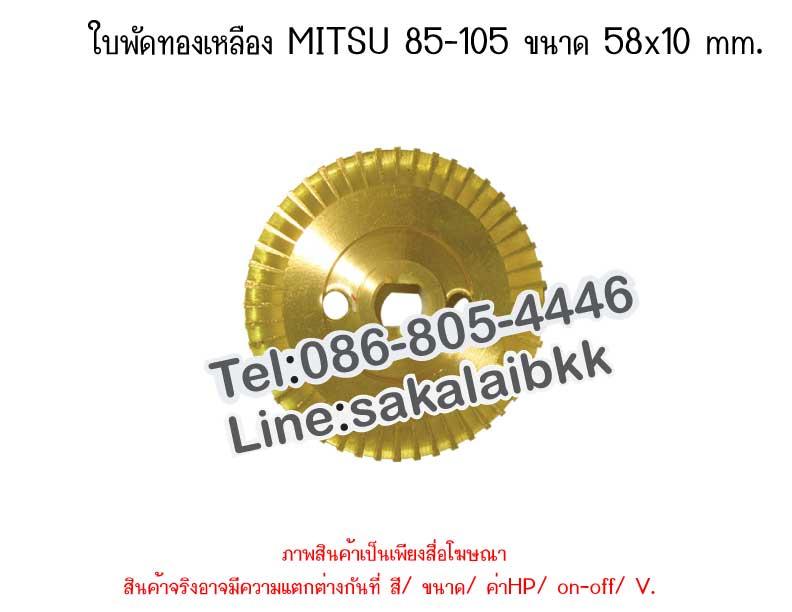 ใบพัดทองเหลือง MITSU 85-105 ขนาด 58x10 mm.